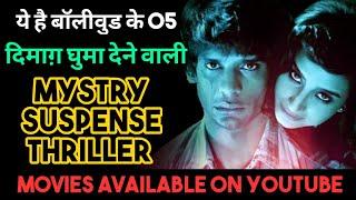 Best Mystery Suspense Thriller Movies In HIndi Suspense Thriller Films In Hindi Available on Youtube