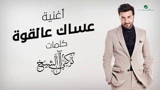 عساك عالقوة - ماجد المهندس | 2020 | Majid Al Muhandis - Aasaak Aal Gowah تحميل MP3
