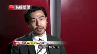 中國買有風險嗎?