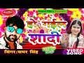 Samar Singh Ka Superhits Songs 2018 # Ho Gayil Sadi # New Bhojpuri Songs