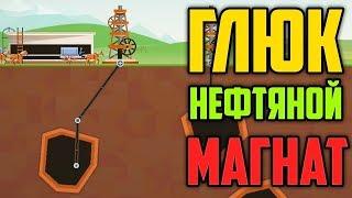 ГЛЮК НЕФТЯНОЙ МАГНАТ - TURMOIL