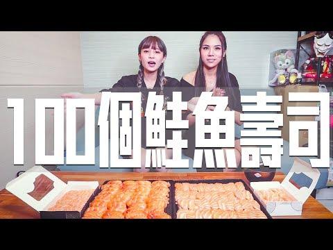 本本的100顆鮭魚握壽司大挑戰