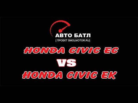 Заезд Honda Civic EC против Honda Civic EK