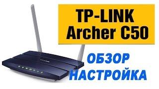 Обзор и настройка роутера TP-LINK Archer C50