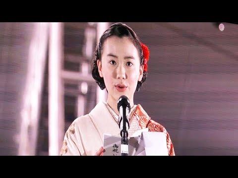 両陛下へ祝辞を述べる芦田愛菜 『天皇陛下の御即位をお祝いする国民祭典』