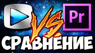Sony Vegas Pro или Adobe Premier Pro! И почему я выбрал Premier