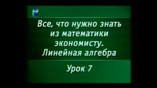 Математика. Урок 1.7. Линейная алгебра. Матричная алгебра