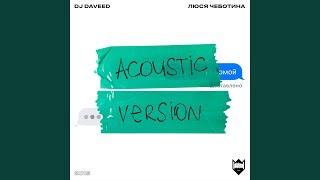 Забери меня домой (Acoustic Version)