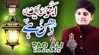 New Naat | Ab To Bus Ek Hi Dhun Hai | Rao Ali Hasnain I New Kalaam 2019