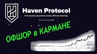 Haven protocol майнинг Рост на ожидании Офшора
