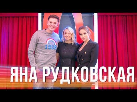 Яна Рудковская в Вечернем шоу с Юлией Барановской