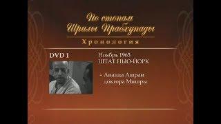 По стопам Шрилы Прабхупады. 1 серия.