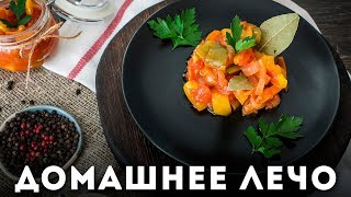 Домашнее лечо [Мужская Кулинария]