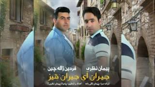 Fardin Jalecin ft Peyman Nazari - Ceyran Ay Ceyran Qiz 2017 | Yeni ( Jeyran ay Jeyran Qiz )
