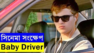 Baby Driver 2017 Movie explanation In Bangla Movie review In Bangla   Random Video Channel