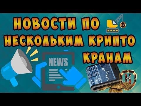 Новости по нескольким криптовалютным кранам! Заработок сатошиков