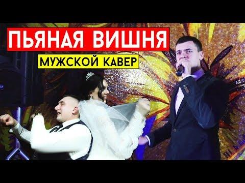 Кристина Орбакайте - Пьяная Вишня (cover Виталий Лобач)