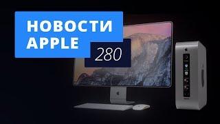Новости Apple, 280 выпуск: новые Mac в России и iPhone SE 2