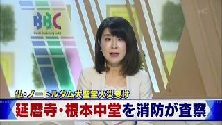 4月19日 びわ湖放送ニュース