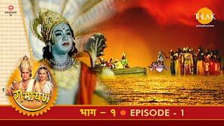 रामायण - EP 1 - श्री राम भगवान् का जन्म और बाललीला का आनंद - Download this Video in MP3, M4A, WEBM, MP4, 3GP