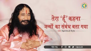 तेरा 'हूँ' कहना जन्मों का संबंध बता गया 1/2 | Spiritual Byte by Swami Chinmayanand Ji | DJJS Satsang