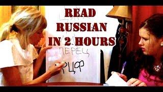 Read Russian in 2 hours - Tutorial