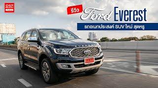 รีวิว Ford Everest รถอเนกประสงค์ SUV ใหม่ สุดหรูหรา สะดวกสบาย ปลอดภัยที่สุดสำหรับครอบครัว