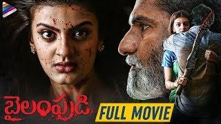 Bailampudi 2019 Latest Telugu Full Movie | Harish Vinay | Tanishq Rajan | Telugu FilmNagar