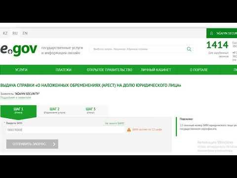 Получение справки о наложенных обременениях (арест) на долю юридического лица в Республике Казахстан