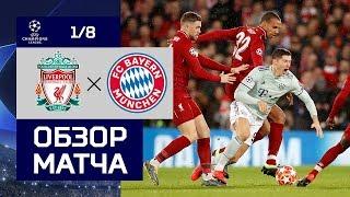 19.02.2019 Ливерпуль - Бавария - 0:0. Обзор матча