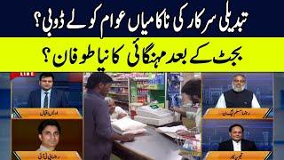 Budget Kay Bad Mehgai Ka Naya Tofan? | Bolta Lahore | 9 July 2021 | Lahore Rang