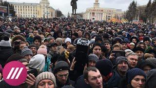 Тысячи на стихийном митинге в Кемерове требуют, чтобы к ним вышел Путин