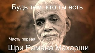 Рамана Махарши - Будь тем, кто ты есть. Часть Первая - Аудиокнигa   Адвайта   NikOsho
