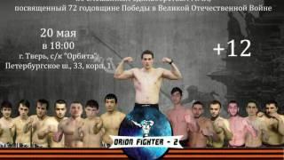 Бои без правил ORION FIGHTER-2 г.Тверь. Таджики вперед. Часть 2