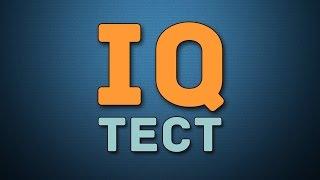 IQ ТЕСТ для проверки мозга