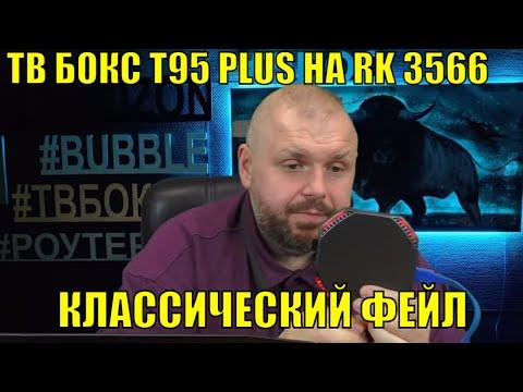 ТВ БОКС T95 PLUS НА ROCKHIP 3566 - КЛАССИЧЕСКИЙ ФЕЙЛ