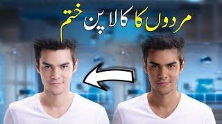 BEAUTY TIPS FOR MEN - Skin Whitening Tips For Man