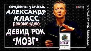 Секреты успеха Александр Класс: рекомендация Девид Рок