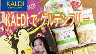 KALDIカルディで買えるグルテンフリー商品!ゆる〜くグルテンフリー