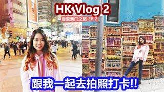 2018 香港澳门之旅 EP 2 - HK Vlog | 热门必去打卡壁画街!! // 香港自由行