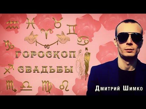 СВАДЕБНЫЙ ГОРОСКОП/ДМИТРИЙ ШИМКО