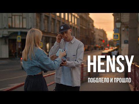 HENSY - Поболело и прошло (Премьера клипа)