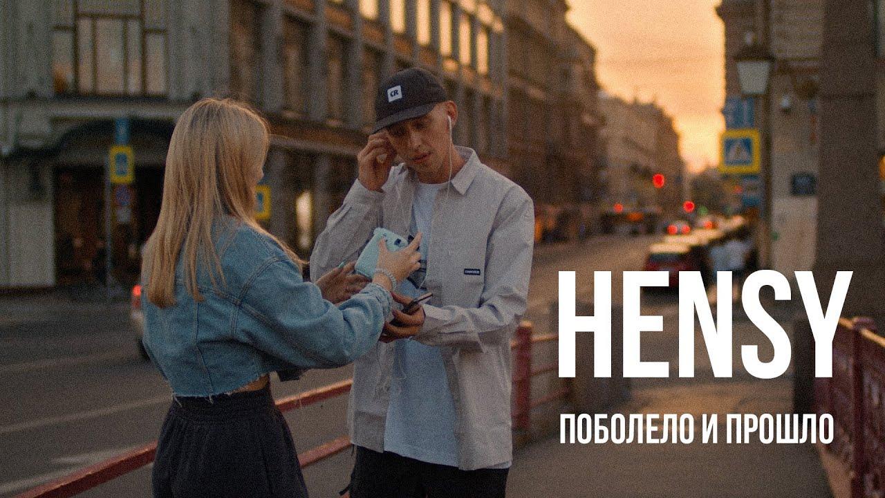 Hensy — Поболело и прошло