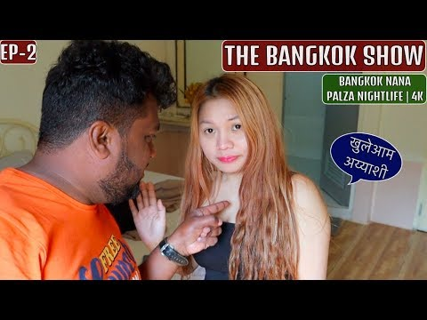 Download BANGKOK THAILAND SHOW  | NANA PLAZA NIGHTLIFE  STREET MARKET  | 4K HD Mp4 3GP Video and MP3