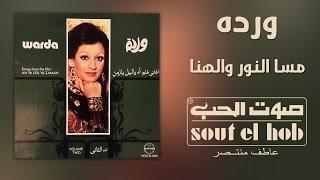 تحميل اغاني مسا النور والهنا وردة MP3