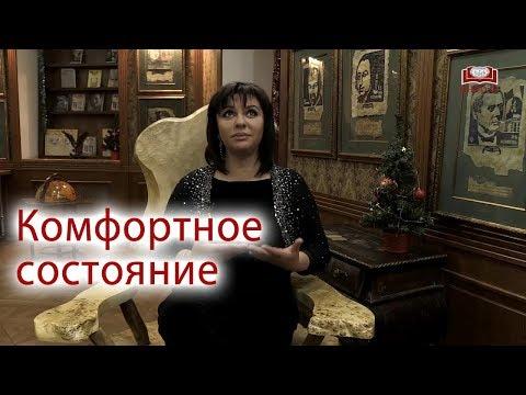 Наталья Толстая - Комфортное состояние