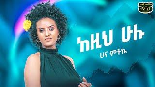 Hana Mitike - Kezih Hulu - ሀና ምትኬ - ከዚህ ሁሉ - New Ethiopian Music 2021 (Official Video)