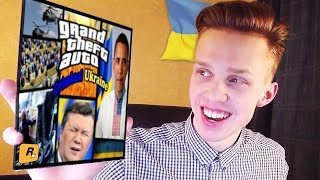 Дешевая Українська Копия GTA San Andreas! Украинская ГТА!