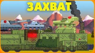 Захват Бронепоезда - Мультики про танки