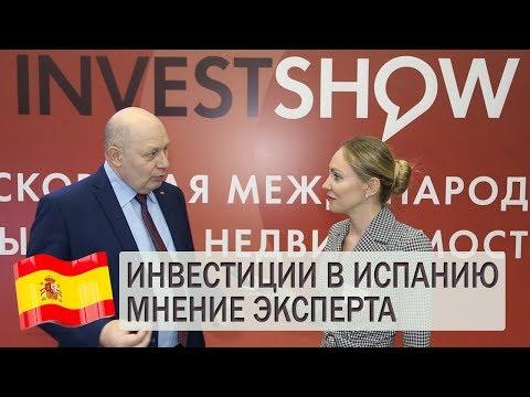 """""""Золотая виза"""" и гражданство за инвестиции в Испании   Интервью с экспертом"""